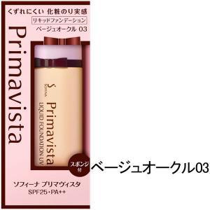 花王SOFINAPrimavistaソフィーナプリマヴィスタくずれにくい化粧のり実感リキッドファンデーションUVベージュオークル03SPF25PA++30mL|y-lohaco
