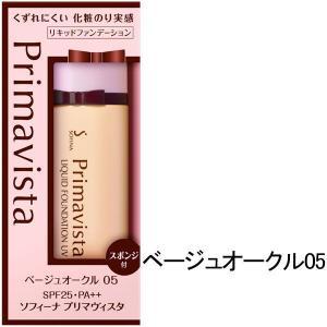 花王SOFINAPrimavistaソフィーナプリマヴィスタくずれにくい化粧のり実感リキッドファンデーションUVベージュオークル05SPF25PA++30mL|y-lohaco