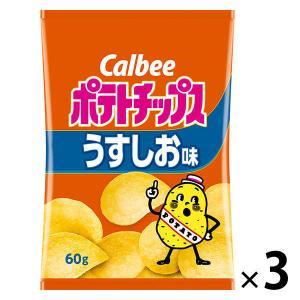 カルビー ポテトチップスうすしお味 60g 1セット(3袋)