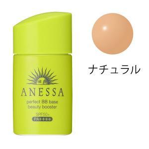 ANESSA(アネッサ) パーフェクト BBベース ビューティーブースター ナチュラル 25mL S...