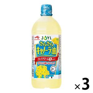 Jオイルミルズ 味の素 さらさらキャノーラ油 1L(1000g) 1セット(3本入)
