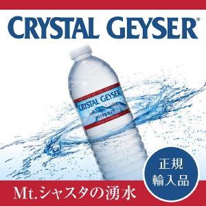 正規輸入品クリスタルガイザー シャスタ 500ml 1セット(48本)|y-lohaco|02
