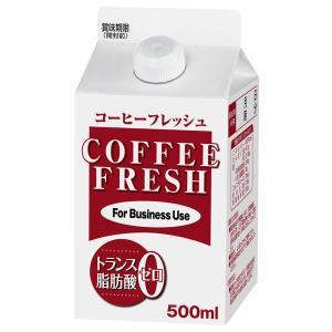 メロディアン コーヒーフレッシュ 業務用 1本(500ml)