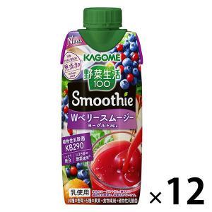 カゴメ 野菜生活100 スムージーWベリー&ヨーグルトMIX 330ml 1箱(12本入)|y-lohaco