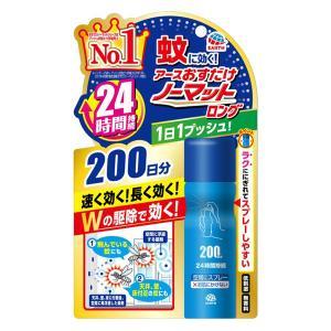 おすだけノーマットロング スプレータイプ 200日用 蚊取り器 アース製薬