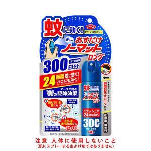 おすだけノーマットロング スプレータイプ 300日用 蚊取り器 アース製薬