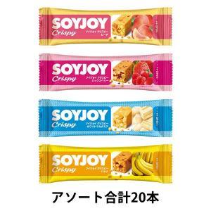 SOYJOYクリスピーアソート4種類 20本入栄養補助食品|y-lohaco