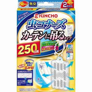虫コナーズ カーテンに吊るタイプ 250日用 1箱(2セット入り) 金鳥 大日本除虫菊