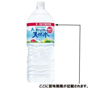 サントリー 南アルプスの天然水 備蓄用ボトル 2L 1箱(6本入)