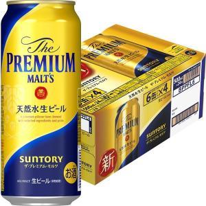 サントリー プレミアムビール ザ・プレミアム・モルツ 500ml 24缶