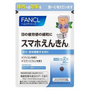 スマホえんきん 約30日分(60粒) ファンケル 機能性表示食品|y-lohaco
