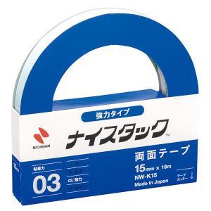 ニチバン ナイスタック(TM) 強力タイプ両面テープ 幅15mm×18m NW-K15 1セット(3...