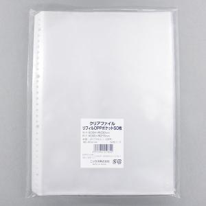 ニックス 差し替え式クリアーファイルリフィル(高透明ポケット) A4 1袋(50枚入)|y-lohaco