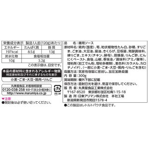 丸美屋 かけうま麺用ソース 汁なし担々麺の素 ...の詳細画像1