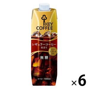 キーコーヒー リキッドコーヒー 1.0L 無糖 1箱(6本入)