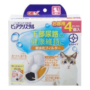 ピュアクリスタル 猫用フィルター式給水器 軟水化フィルター 1箱(4個入) 約4ヶ月分 ジェックス LOHACO PayPayモール店