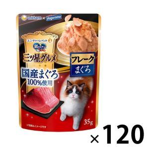 箱売り 銀のスプーン 三ツ星グルメ 猫用 パウ...の関連商品9