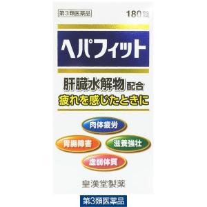 第3類医薬品ヘパフィット 180錠 皇漢堂薬品