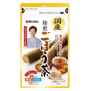 国産焙煎ごぼう茶 20包 あじかん 健康茶 お茶の関連商品6