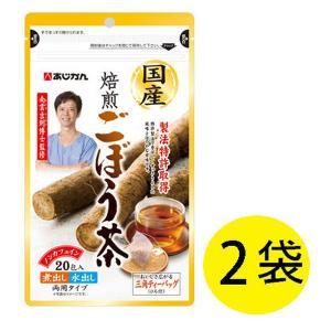 国産焙煎ごぼう茶 1セット(20包×2袋) あじかん 健康茶 お茶