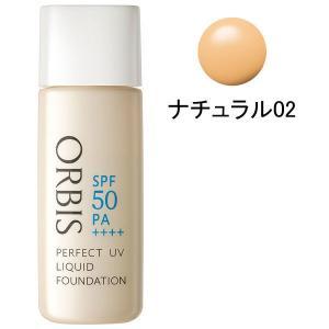 ORBIS(オルビス) パーフェクトUVリキッドファンデーション (パフなし) ナチュラル02 30...