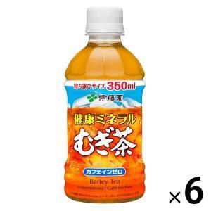 伊藤園 健康ミネラルむぎ茶 350ml 1セット(6本)
