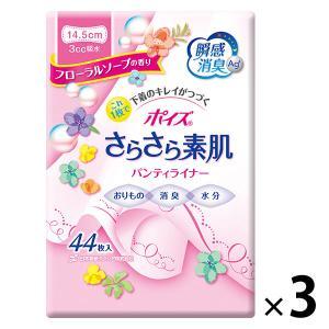 吸水パンティライナー 3cc 44枚 羽なし 14.5cm ポイズ さらさら吸水パンティーライナー フローラルの香り 3パック(44枚×3個) 日本製紙クレシア