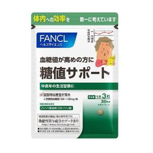 糖値サポート 約30日分(90粒) ファンケル 機能性表示食品|y-lohaco