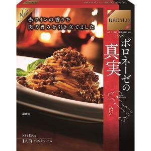 日本製粉 レガーロ ボロネーゼの真実 120g 1個