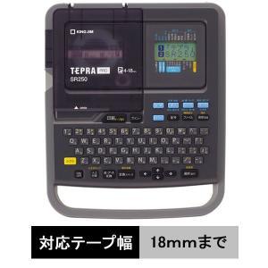 アウトレット キングジム「テプラ」本体 ラベルライター「テプラ」PRO SR250 1台
