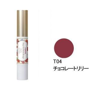 CANMAKE(キャンメイク) ステイオンバームルージュ(口紅) ティントタイプT04(チョコレート...