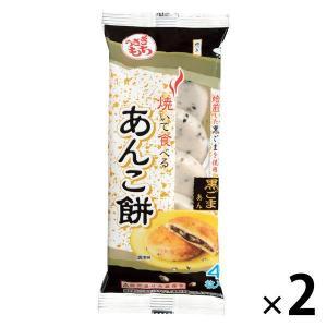 アウトレットうさぎもち 焼いて食べるあんこ餅 黒ごまあん 1セット(4枚入×2袋)