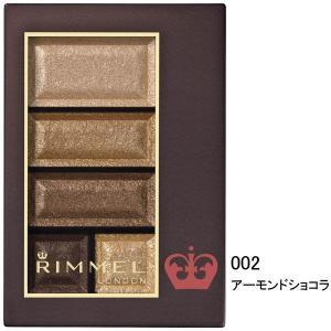 RIMMEL(リンメル) ショコラスウィート アイズ #002(アーモンドショコラ)