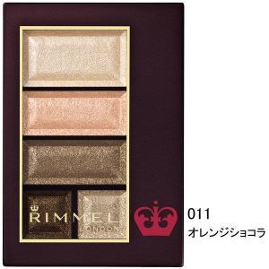 RIMMEL(リンメル) ショコラスウィート アイズ #011(オレンジショコラ)