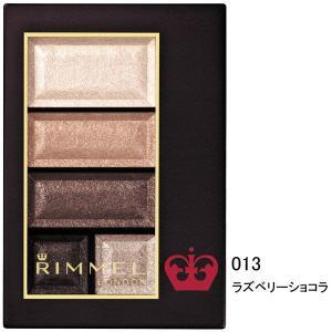 RIMMEL(リンメル) ショコラスウィート アイズ #013(ラズベリーショコラ)