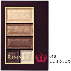 RIMMEL(リンメル) ショコラスウィート アイズ #016(カカオショコラ)
