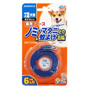 ノミマダニとり&蚊よけ首輪 中・大型犬用 1個|LOHACO PayPayモール店