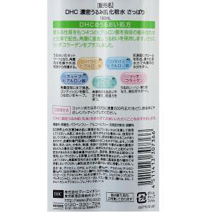 DHC(ディーエイチシー) 濃密うるみ肌 化粧水 さっぱり 180mL|y-lohaco|03