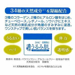 アウトレットDHC(ディーエイチシー) 濃密うるみ肌 オールインワンリッチジェル 120g|y-lohaco|05