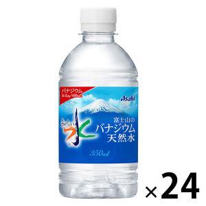アサヒ飲料 おいしい水 富士山のバナジウム天然水 350ml...
