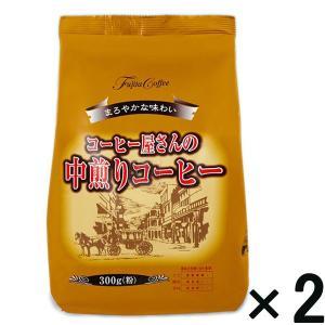 アウトレット藤田珈琲 コーヒー屋さんの中煎りコーヒー 1セット(300g×2袋)|y-lohaco
