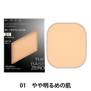 KATE(ケイト) シークレットスキンメイカーゼロ(パクト) 01(やや明るめの肌) 9.5g SP...