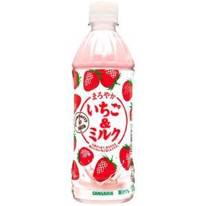 サンガリア まろやかいちご&ミルク 500ml...の関連商品6