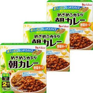 ハウス食品 めざめるカラダ朝カレー 野菜キーマ中辛 1セット...