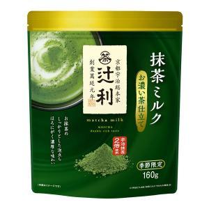 辻利 抹茶ミルク お濃い茶仕立て 1袋(160g)
