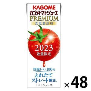 カゴメ トマトジュースプレミアム 食塩無添加 195ml 1セット(48本)