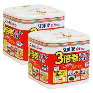 キッチンペーパー パルプ150カット(1カット20cm×22cm) スコッティファイン 3倍巻キッチンタオル 1セット(4ロール×2パック入)日本製紙クレシア|y-lohaco