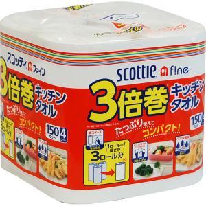 キッチンペーパー パルプ150カット(1カット20cm×22cm) スコッティファイン 3倍巻キッチンタオル 1セット(4ロール×2パック入)日本製紙クレシア|y-lohaco|02