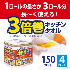 キッチンペーパー パルプ150カット(1カット20cm×22cm) スコッティファイン 3倍巻キッチンタオル 1セット(4ロール×2パック入)日本製紙クレシア|y-lohaco|04