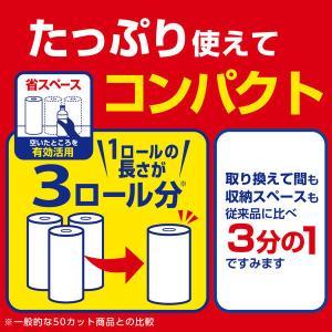 キッチンペーパー パルプ150カット(1カット20cm×22cm) スコッティファイン 3倍巻キッチンタオル 1セット(4ロール×2パック入)日本製紙クレシア|y-lohaco|05